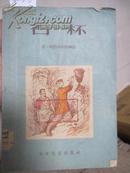 《石杯》  (俄罗斯民间故事 包括两个俄罗斯民间故事)  53版54印