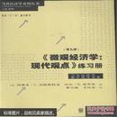 练习册-(第九版)-当代经
