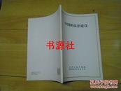 中国的法治建设
