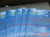 山西期刊创刊号:山西健康管理   2009年第1卷第1期