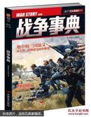 战争事典014