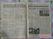江城日报1976.9.17(5、6、7、8版)继承毛主席的遗志 把无产阶级文化大革命进行到底