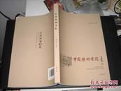 《中国扬州书院》      附录有 明清扬州府进士名录..。。。