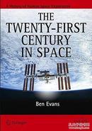 21世纪的空间技术 The Twenty-first Century in Space