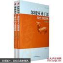 《部级领导干部历史文化讲座 :文化卷》上下册 国家图书馆编 图文全本 全新塑封
