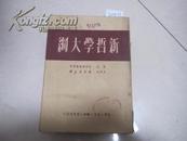 新哲学大纲       1950年5月4版