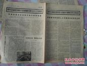 吉化工人报1976.9.17(5、6、7、8版)极其悲痛地哀悼伟大领袖和导师