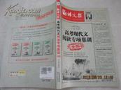 语文报:高考现代文阅读专项集训完全解密 蔡智敏 中南出版传媒集团