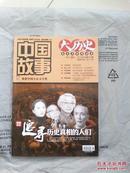 中国故事——大历史(2013年总第442期)讲述中国故事,解读千年历史,品味智慧人生