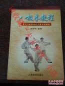 八极拳教程 霍式八极拳传统训练方法揭秘 李树栋 2009年 464页
