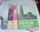 中国穆斯林 1985年1-4,季刊