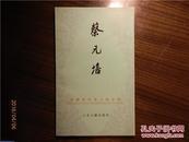 中国历代名人传丛书 蔡元培