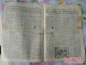 江城日报1976.9.119(9、10、11、12版)