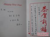 北京鲁迅博物馆葛涛先生签名贺卡