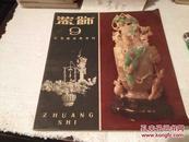 装饰总第9期1960年第1期私藏好品