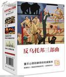 反乌托邦三部曲:我们+美丽新世界 重返美丽新世界+1984 动物农场(套装全3册)