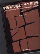 中国当代美术二十年启示录【上下册、345】