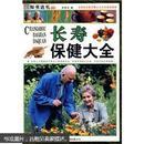 知书达礼典藏:长寿保健大全(彩图版)