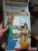 民间传奇故事 1996年第9、10期