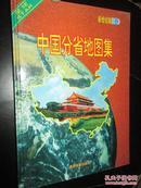 中国分省地图集(新世纪版) 大16开, 精装