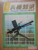 兵器知识 1991年第5期:人民兵工60周年专辑  另送2页中页彩插(年历彩插) 见书影