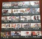 西汉演义(1-20册全)