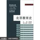 北京教育史