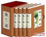 纳兰词珍藏版纳兰性德集 精装全4册498元 辽海出版社