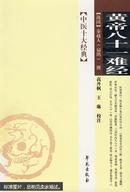 【全新正版】中医十大经典—黄帝八十一难经