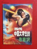 当代中国大学生的性意识