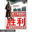 斯大林格勒的胜利:一场改写历史的战役含光盘