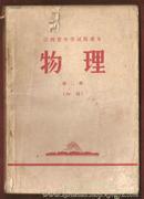 江西省中学试用课本:物理   第二册