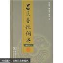 吕氏春秋词典(修订本)