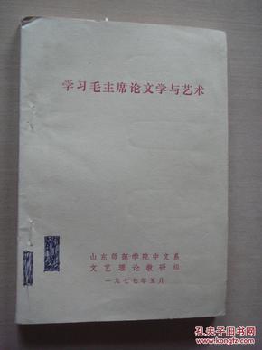 学习毛主席论文学与艺术