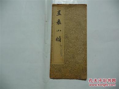 星录小楷(1962年)