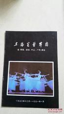 1990年上海芭蕾舞团赴珠海深圳中山广州演出节目单