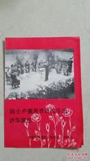 1984年瑞士卢塞恩节日弦乐队访华演出