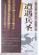 遭遇兵圣:银雀山汉墓《孙子兵法》发现破译之谜       岳南著           新世界出版社