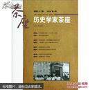 历史学家茶座(第三十二辑)