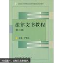 教育部人才培养模式改革和开放教育试点法学教材:法律文书教程(第2版)