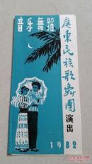 1982年广东民族歌舞团演出节目单