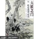 大匠之门(第2卷):易峰祥禽瑞鸟精品