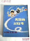 《失踪的1192号》小好学参观记插图本、1981年6月一版一印、馆藏