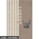 中国陶瓷研究
