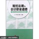 2013年全国版从业教材:财经法规与职业道德