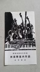 1982年:德意志联邦共和国林诺斯室内乐队访华演出节目单