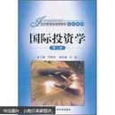 经济管理类课程教材·投资系列:国际投资学(第3版)