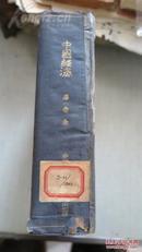 中国经济 创刊号8期 8册第一卷全 神州国光社1933版