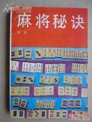 麻将秘诀【中国麻将精要.历代高手绝招】(1991年一版一印、私藏九品佳、32开插图本403页)