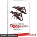 小龙虾养殖技术书 养小龙虾资料 如何办个赚钱的小龙虾家庭养殖场 王建国万洲齐富刚编 科技 书籍